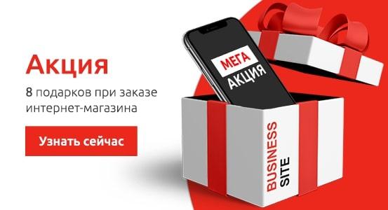 Акция - 8 подарков при заказе интернет-магазина