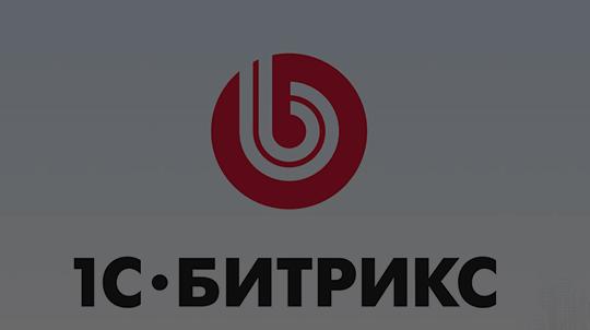 Создание интернет-магазинов на 1С-Битрикс