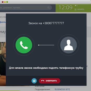 Настройка телефонии в Битрикс24