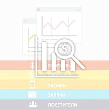 Подключение систем аналитики к сайту-визитке