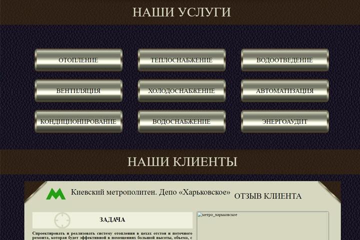 Услуги инжиниринговой компании Лендинг Пейдж