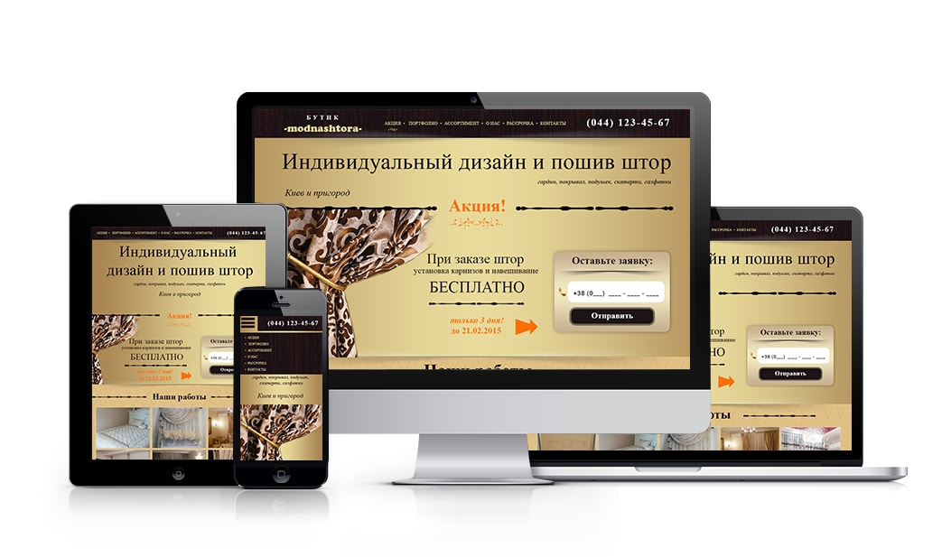 09 landing page butikamodnashtora  Одностраничный сайт для бутика штор