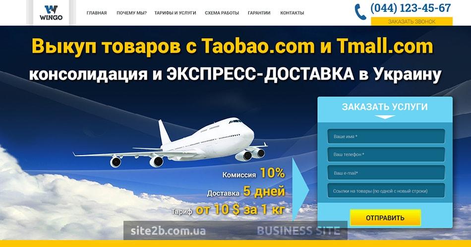 Лендинг от веб-студии Бизнес Сайт для Таобао