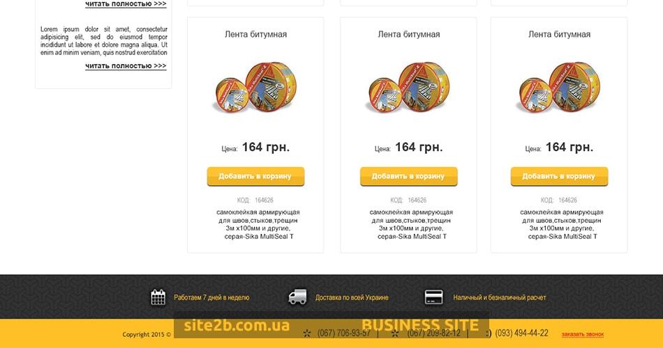 Каталог товаров интернет-магазин стройматериалов
