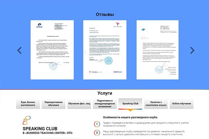 Отзывы и услуги курсов на сайте