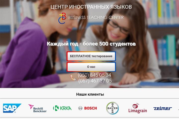 Одностраничный сайт для языковых курсов