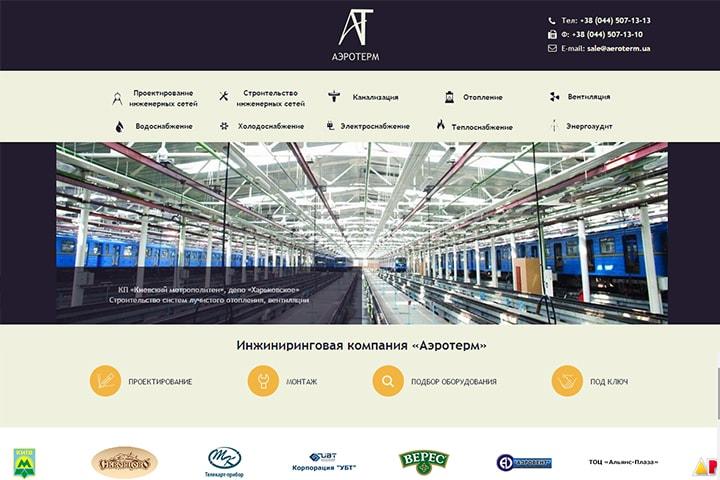 Главная страница корпоративного сайта Аэротерм