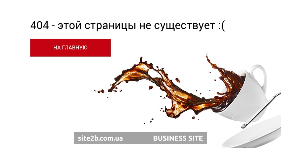 404 ошибка для интернет-магазина кофеваров