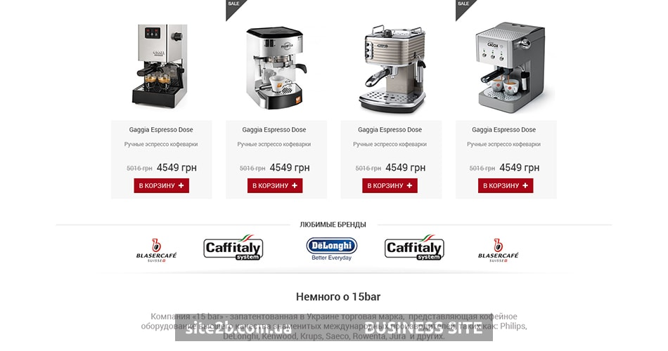 Каталог кофеварок интернет-магазин