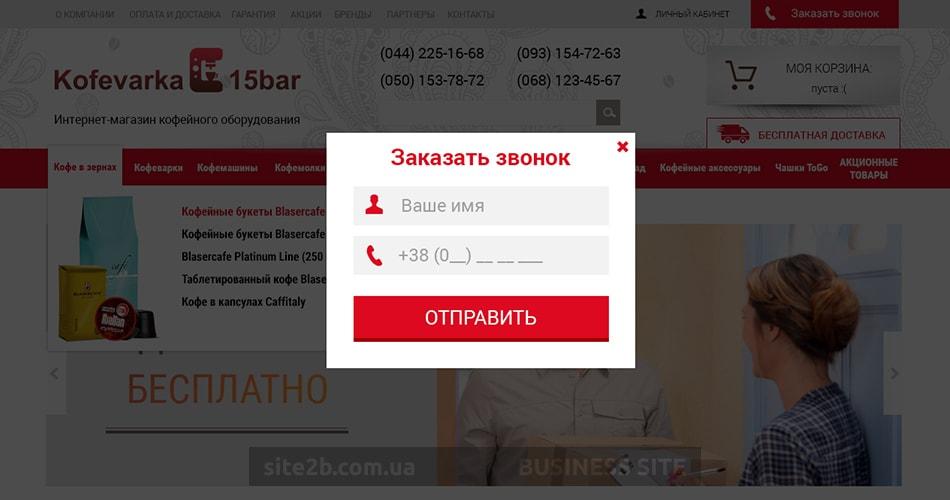 Форма заказа звонка в интернет-магазине
