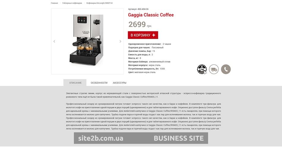 Карточка товара от Бизнес Сайт