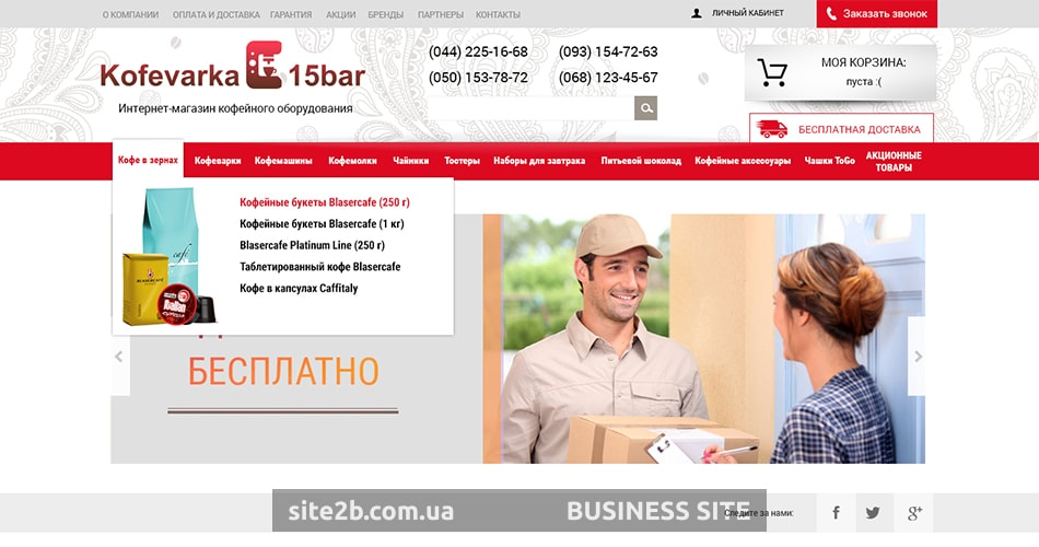 Интернет-магазин кофейного оборудования под ключ