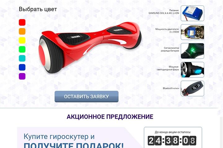 Сайт для продажи гироскутеров