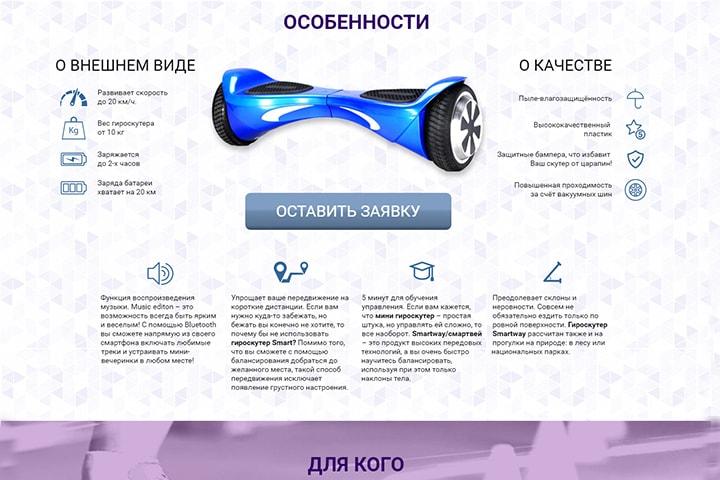 Описание гироскутера на сайте