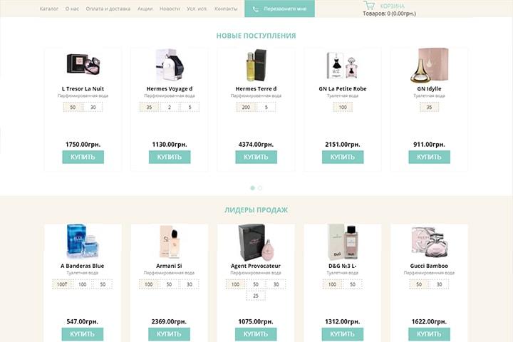Каталог товаров интернет-магазина парфюмерии