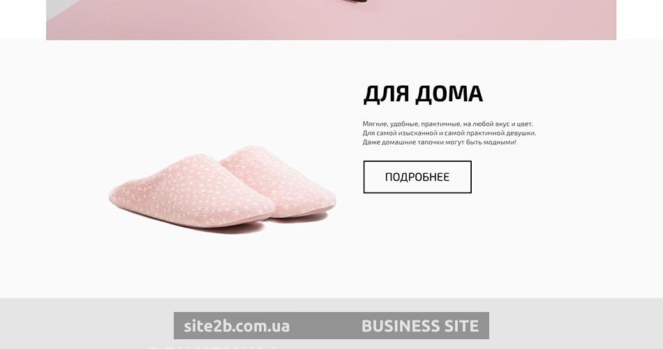 Интернет-магазин обуви дизайн категория