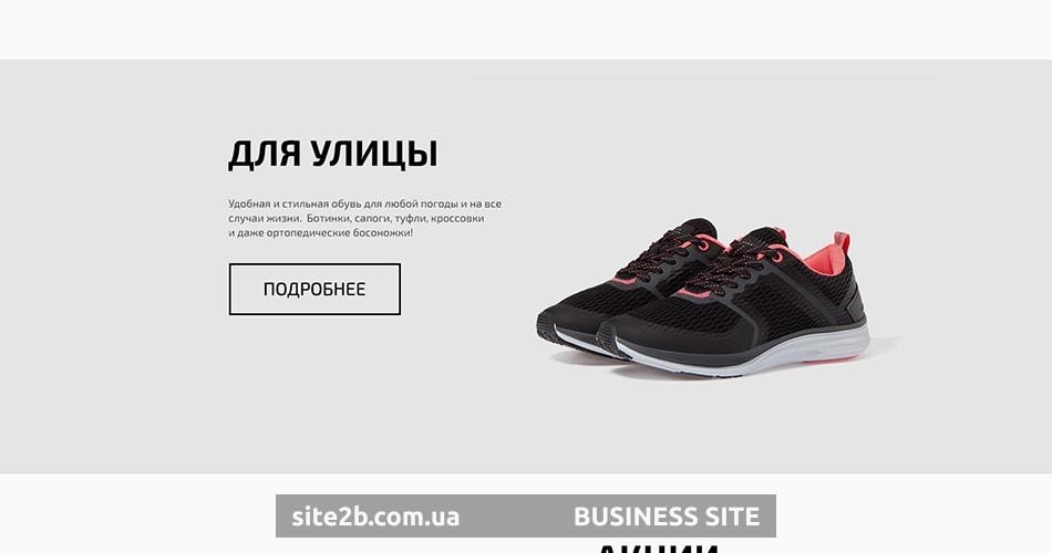 Интернет-магазин обуви дизайн категории