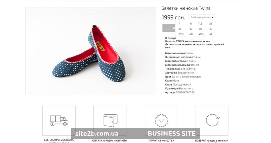 Дизайн карточки товара в интернет-магазине обуви