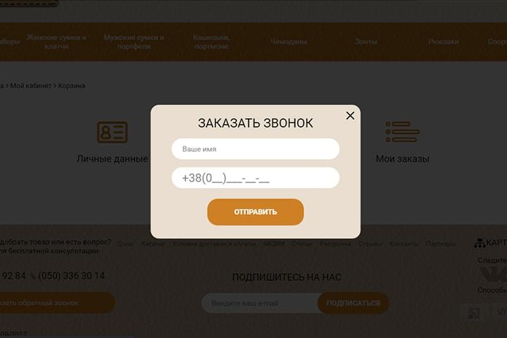 Дизайн формы обратной связи для онлайн магазина