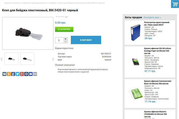 Дизайн карточки товара для интернет-магазинов