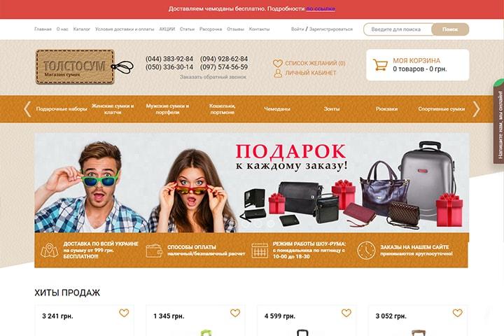 Дизайн интернет-магазина сумок