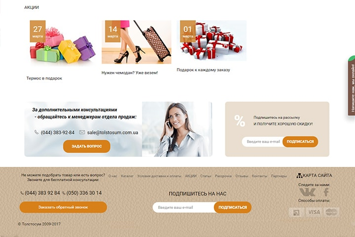 Акции интернет-магазина сумок от Бизнес Сайт