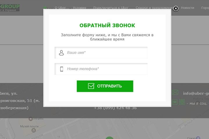 Дизайн формы обратной связи для Uber