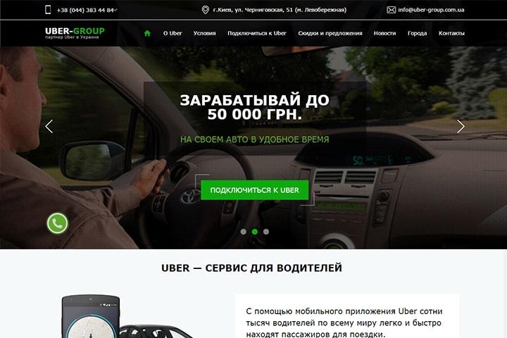 Главная страница сайта-визитки Uber