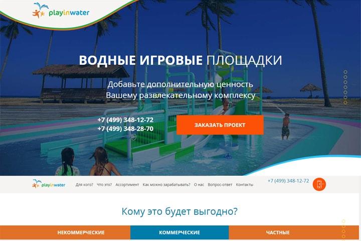 Сайт для заказа водных площадок