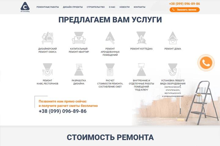 Строительные услуги на сайте