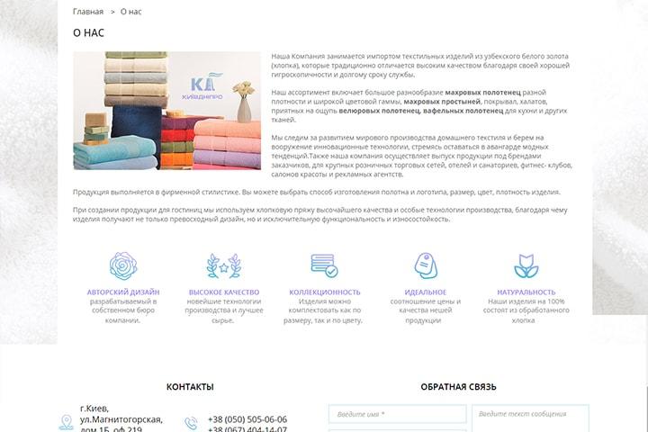 Страница О компании на сайт-визитке