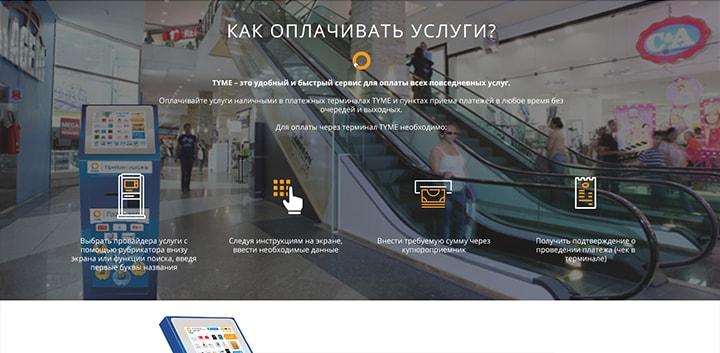 Сайт для платежных терминалов