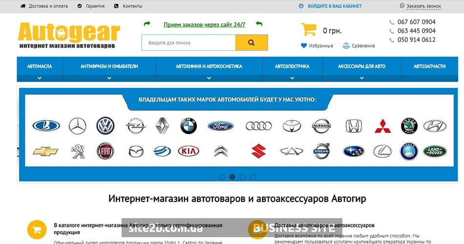 Слайдер интернет-магазина автотоваров