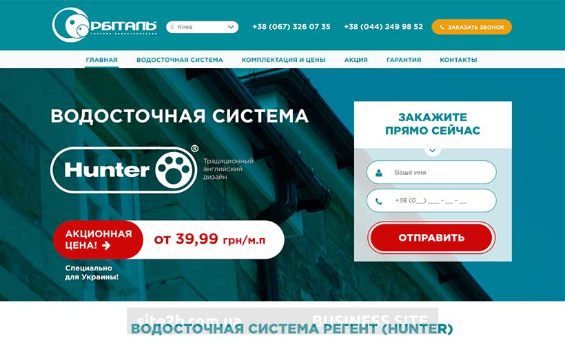 Сайт по продаже водосточных систем