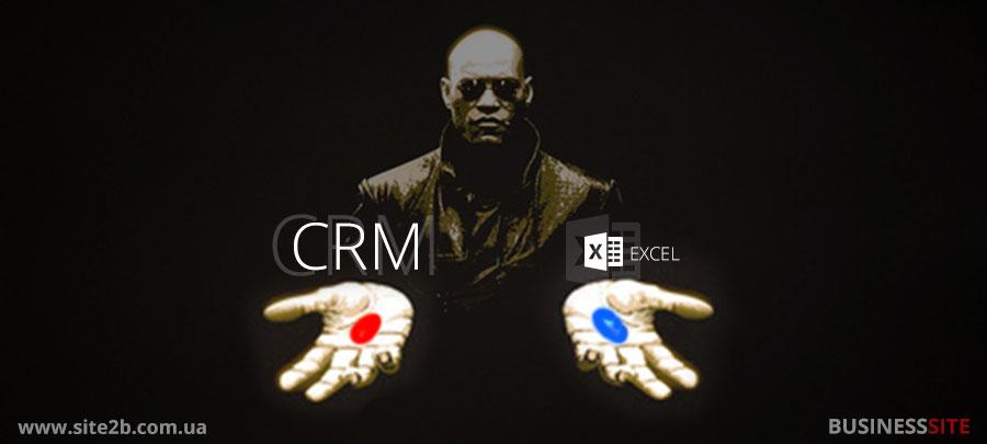 CRM система это