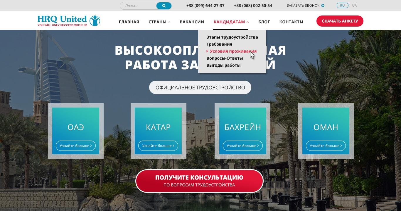 дизайн сайта для трудоустройства