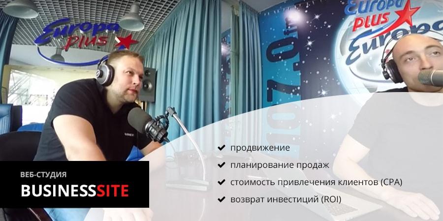 Максим Димура на Европа Плюс fm