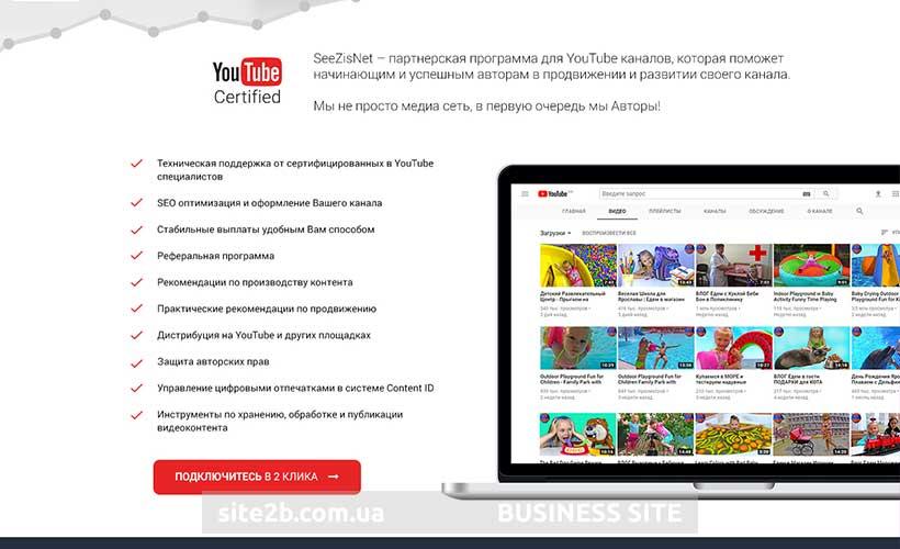 Сайт для партнерской сети YouTube