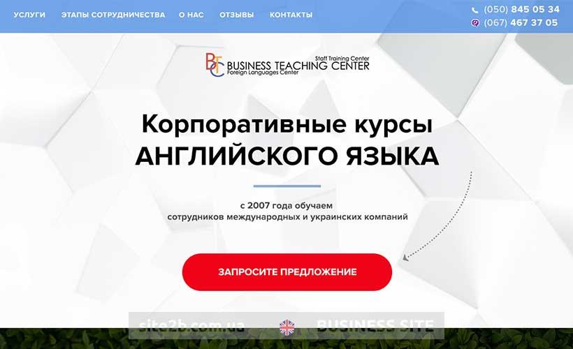 Лендинг для языковых курсов