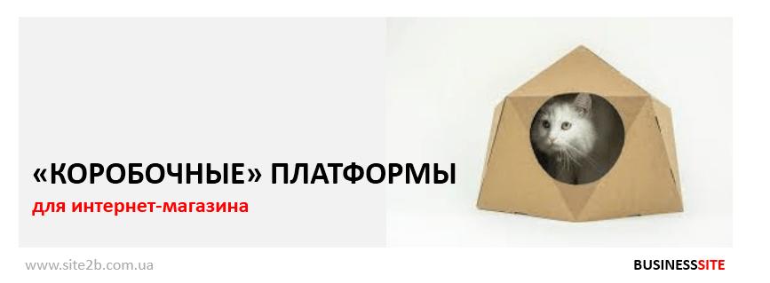 Коробочные платформы для интернет-магазинов