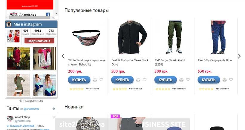 Создание магазина одежды