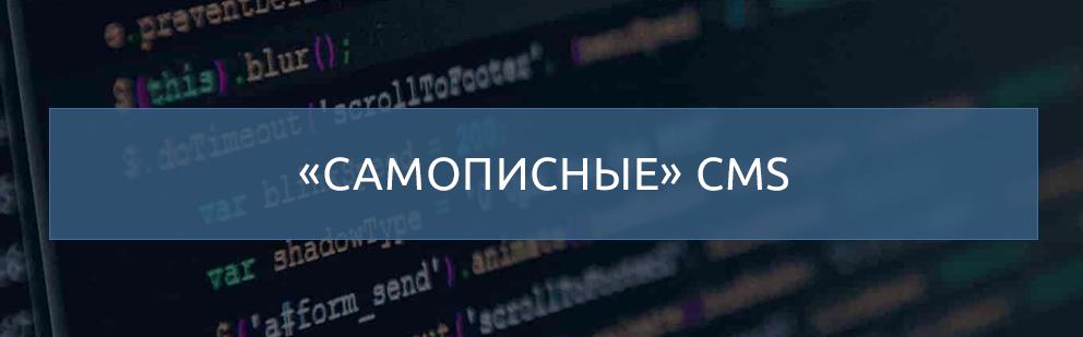 Самописные платформы для сайта
