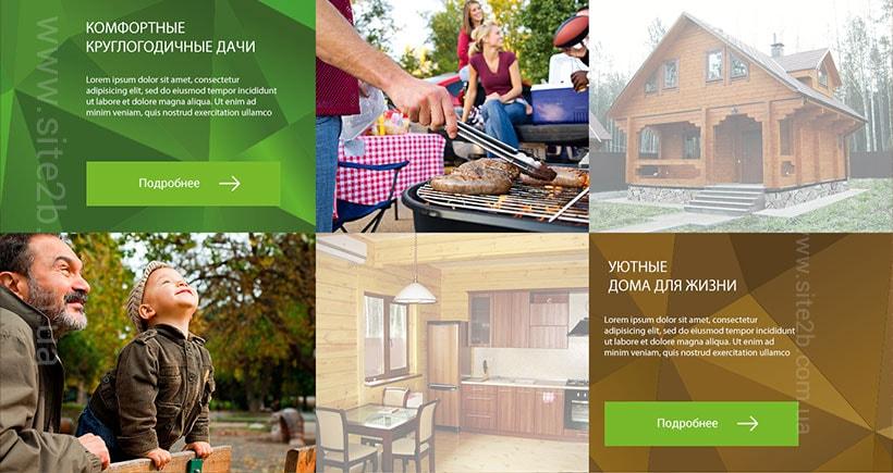 Сайт для домов из бруса