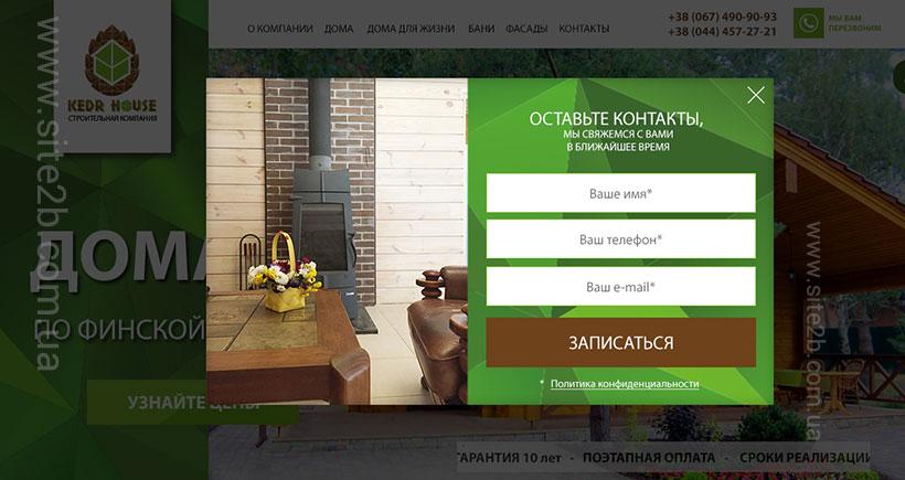 Сайт для деревянных домов