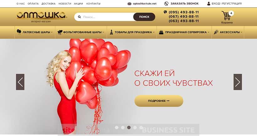 создание интернет-магазина шариков