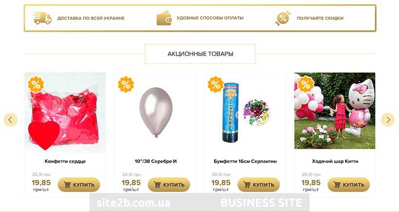 дизайн интернет магазина шариков