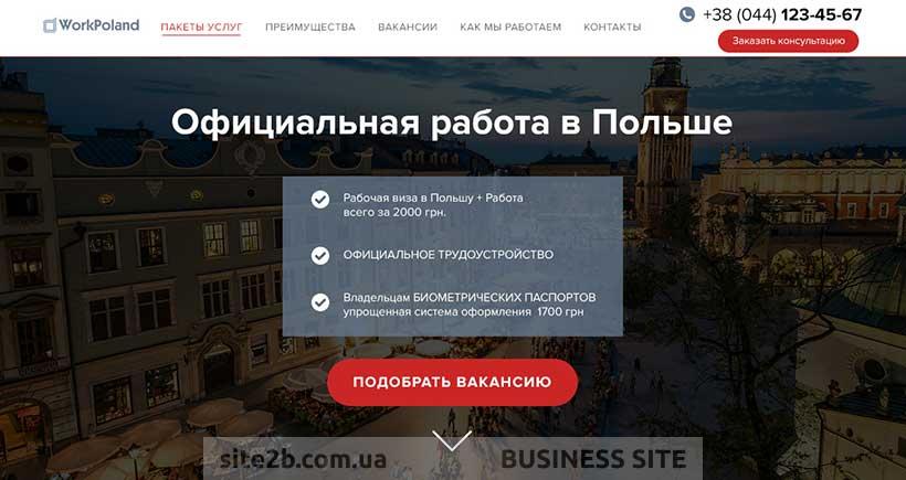 Одностраничный сайт для агентства по трудоустройву