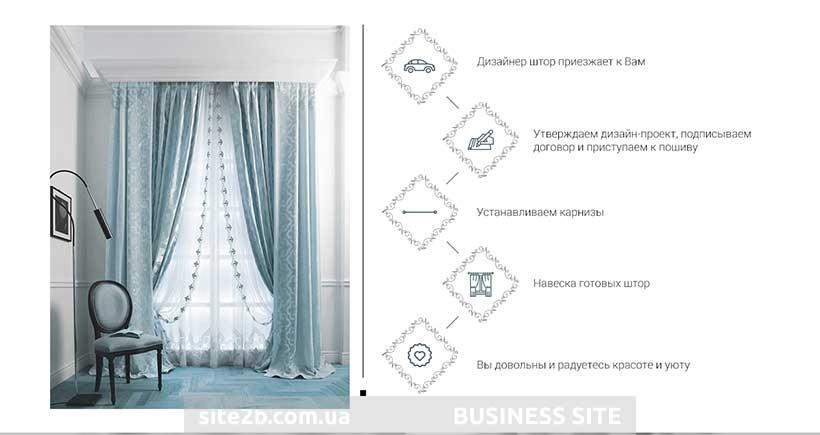 дизайн сайта по пошиву штор