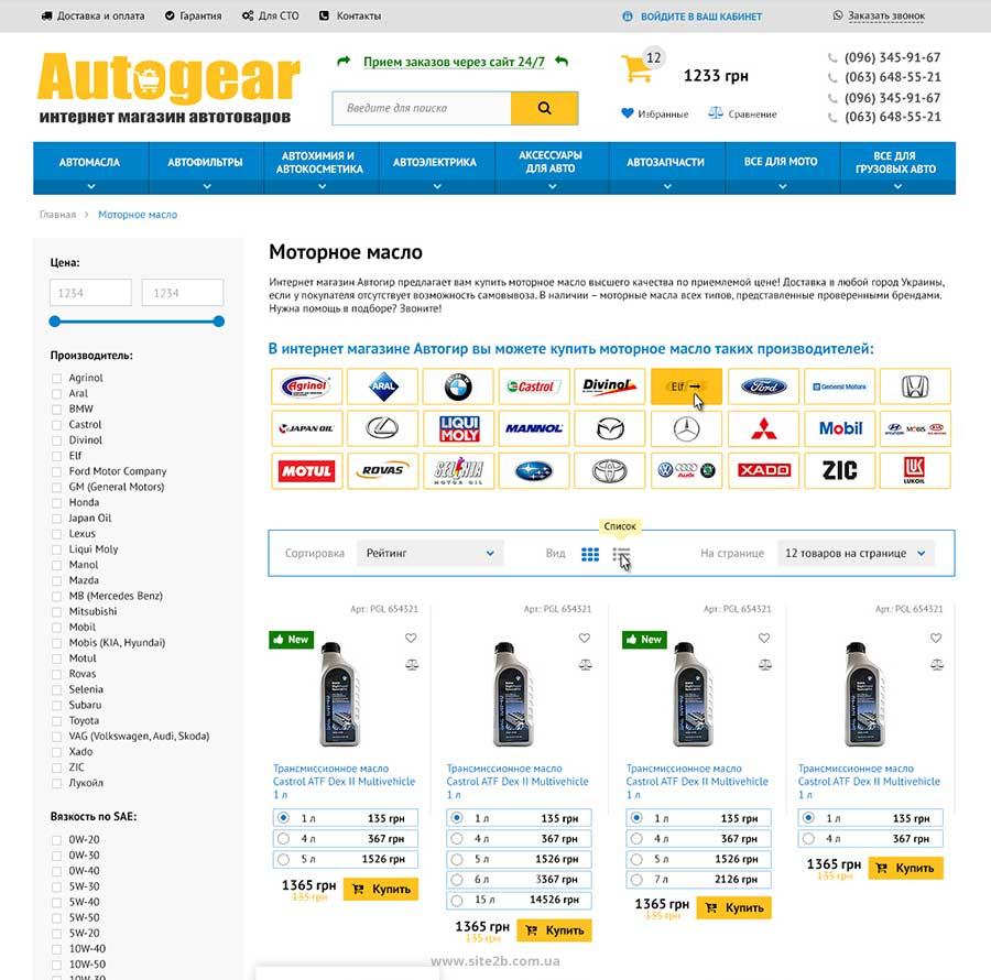 дизайн категории товаров интернет-магазина