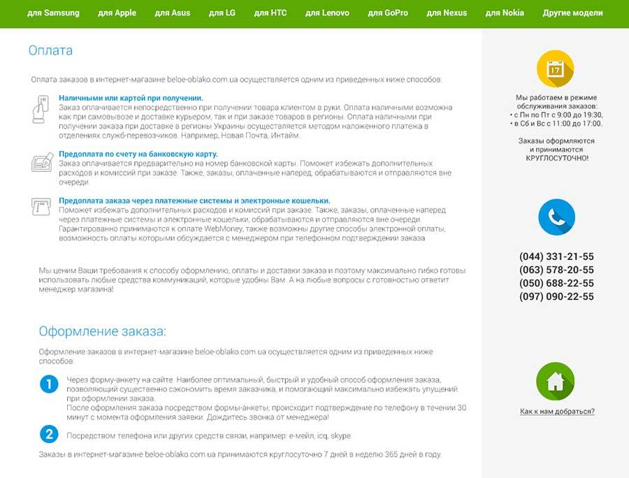 дизайн информационной страницы интернет-магазина